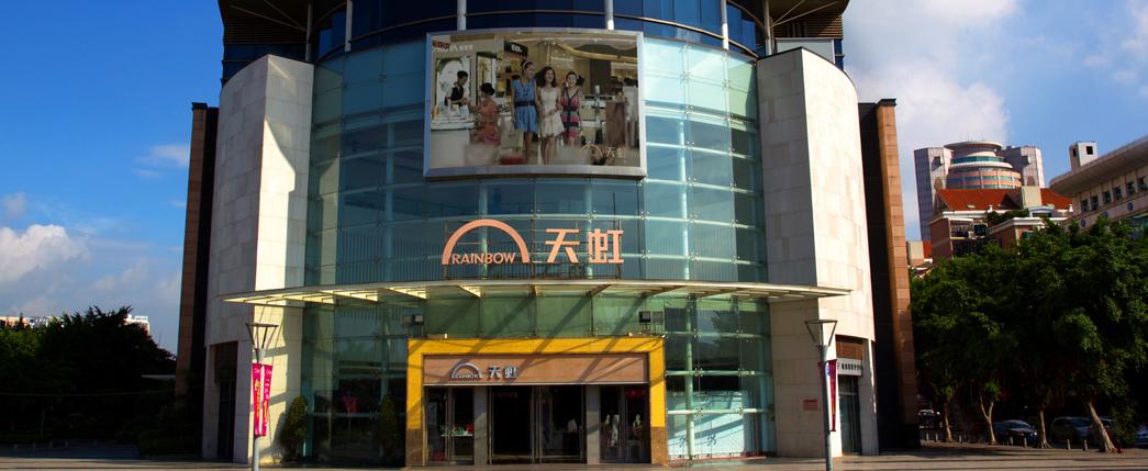 深圳天虹商场(横岗店)