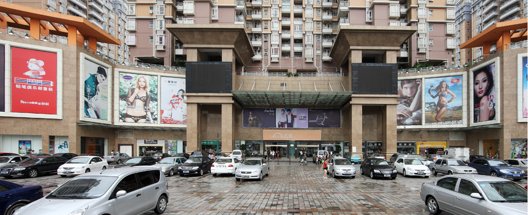 深圳天虹商场(松岗店)