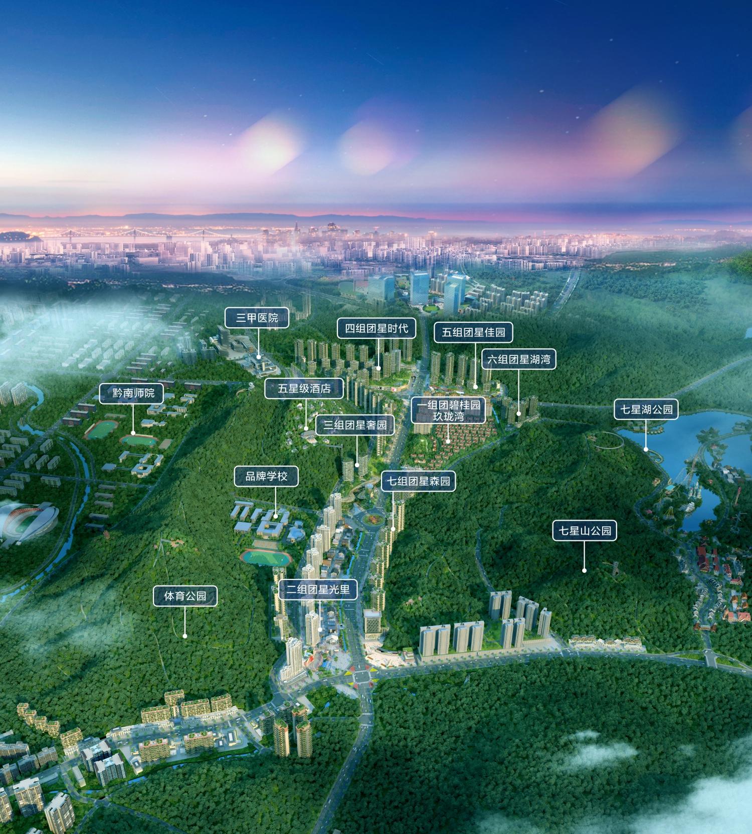 黔南七星未来城