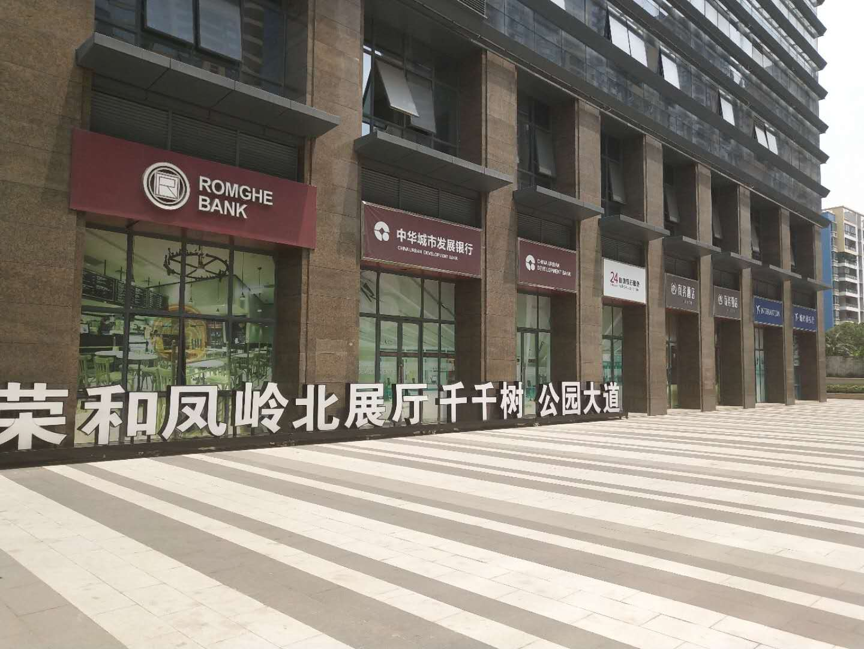 南宁荣和e中心