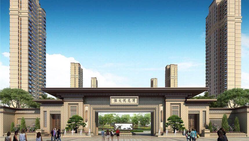 郑州新郑恒大悦龙湾
