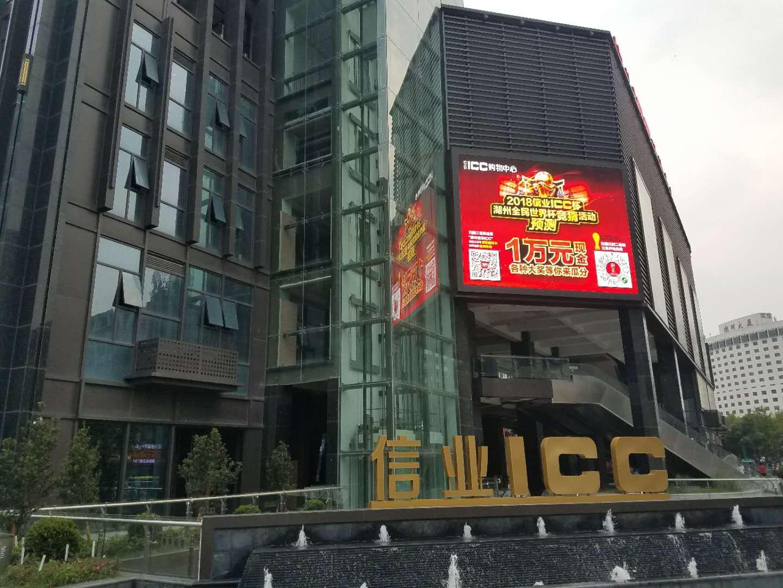 湖州信业ICC购物中心