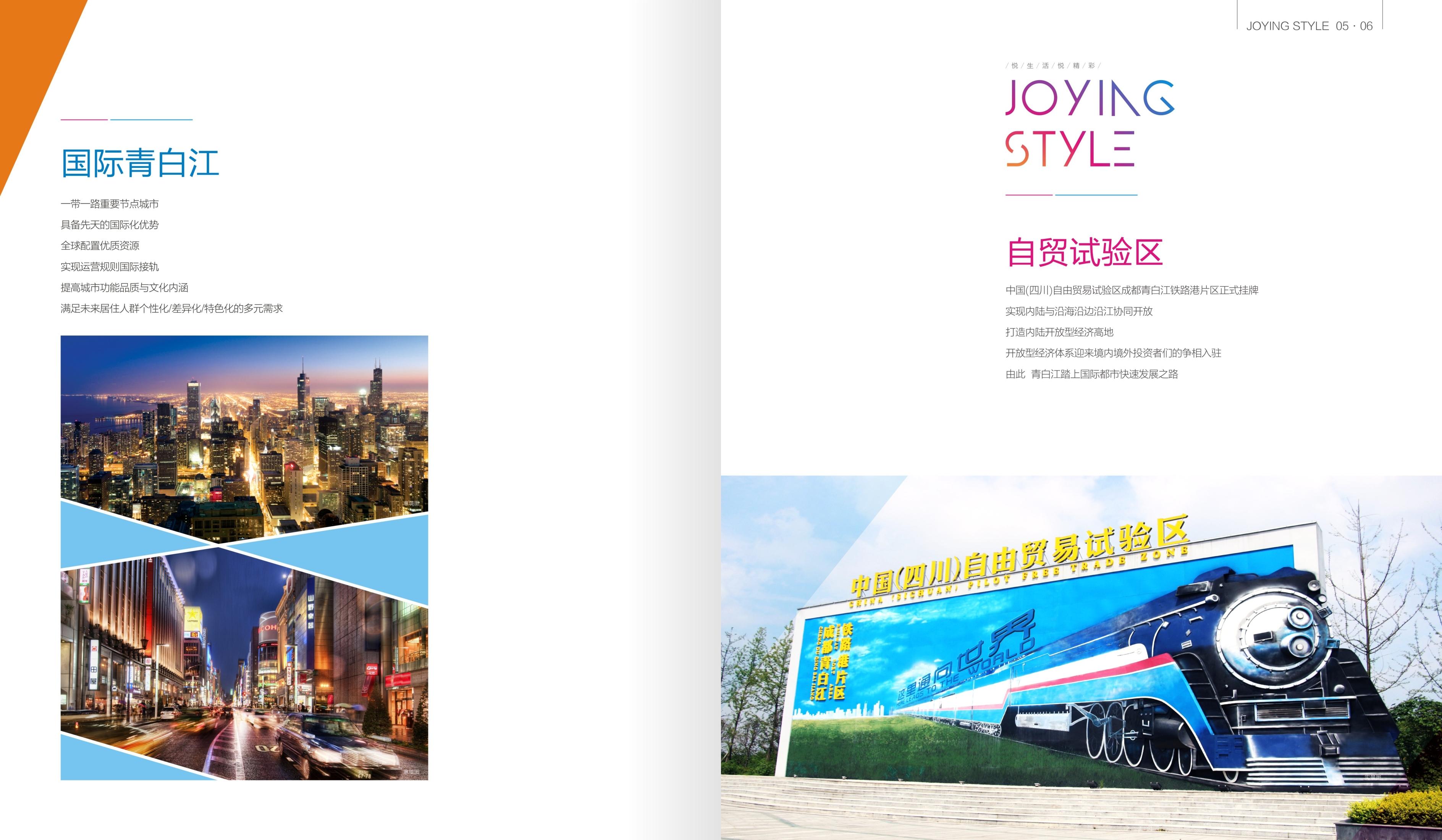 青白江悦荟时代广场
