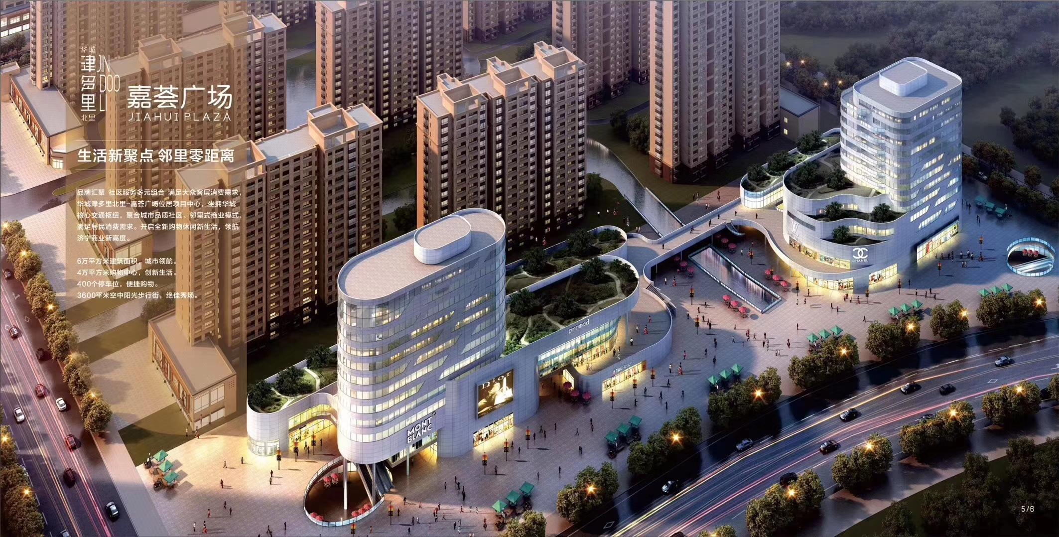 济宁嘉荟广场