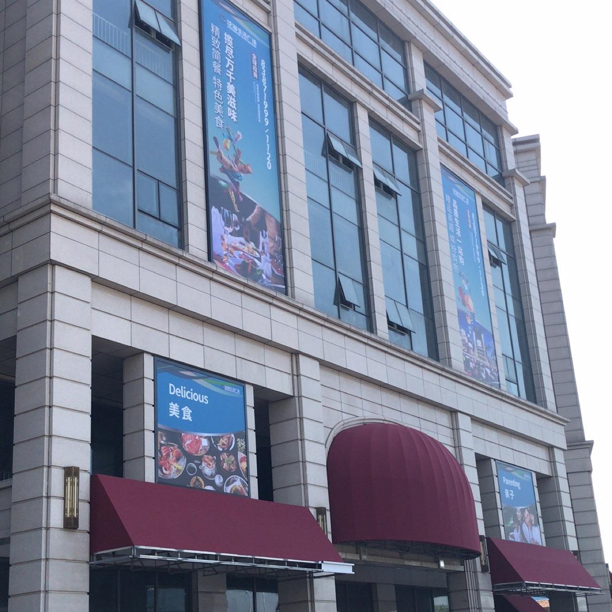 武汉泛海生活广场
