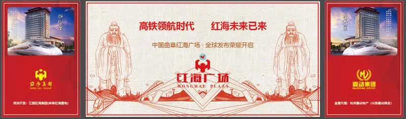 济宁曲阜红海广场