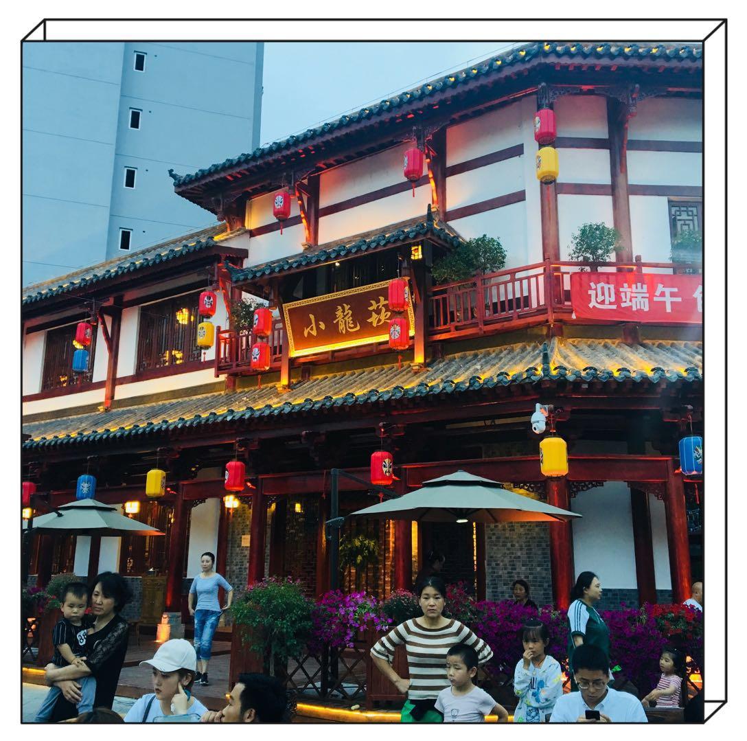 汉中褒国古镇