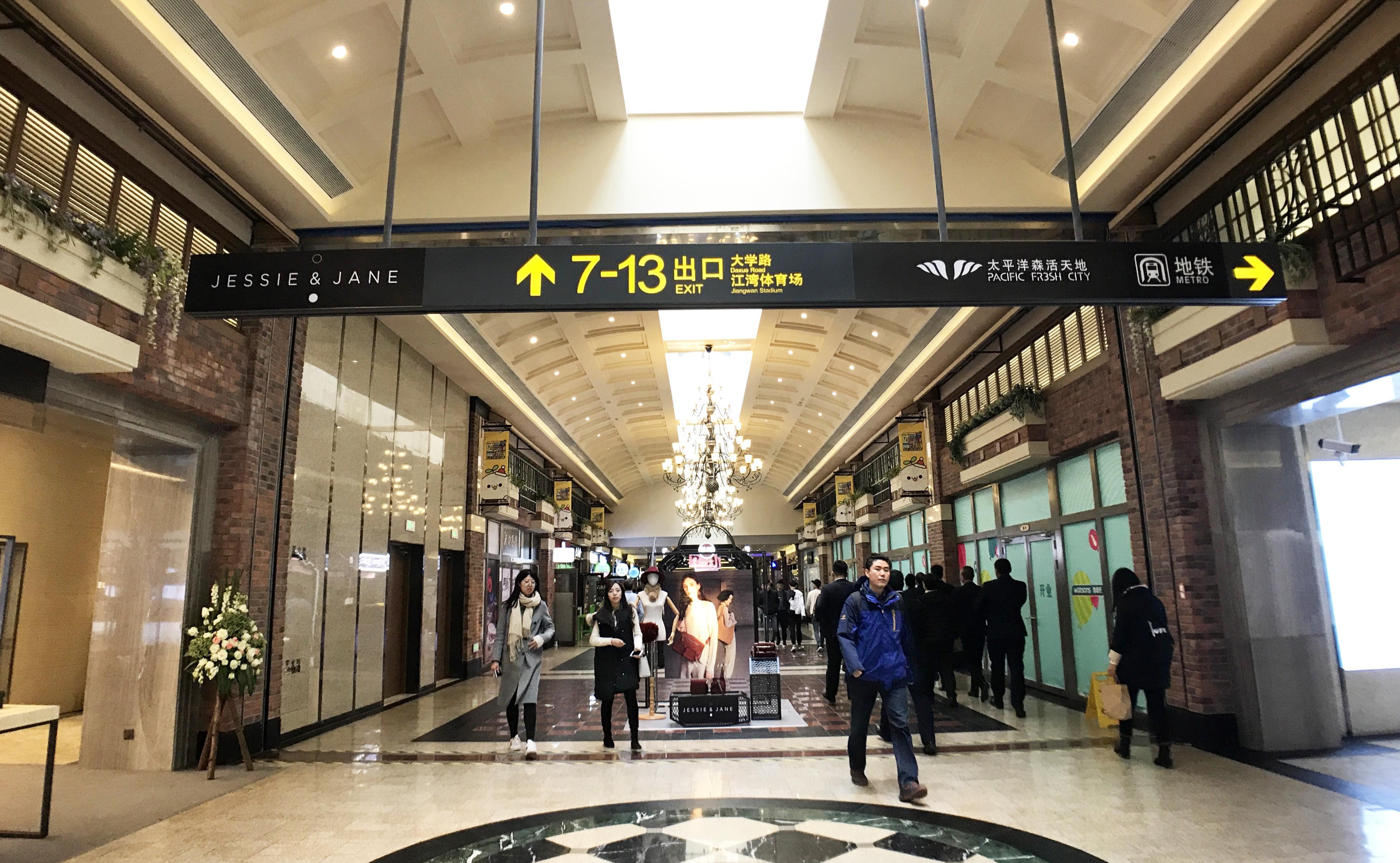 上海太平洋森活天地