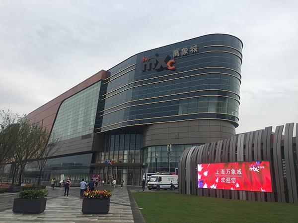 上海万象城