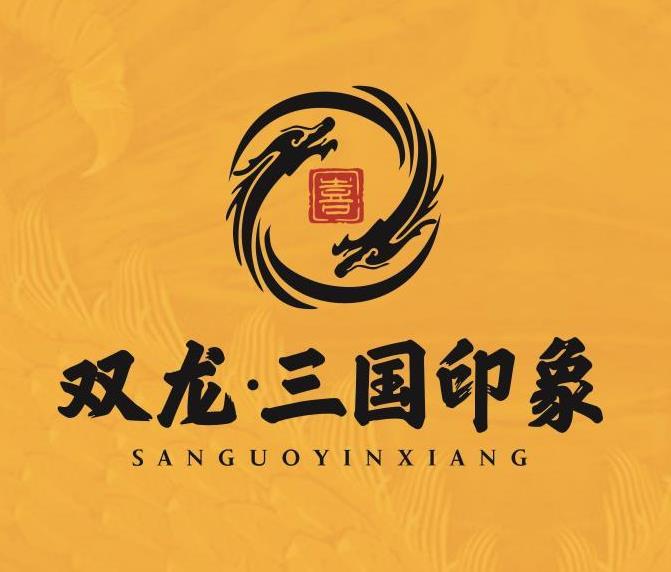 咸宁双龙三国印象