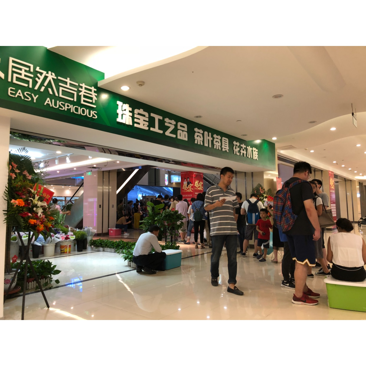 北京居然之家体验MALL