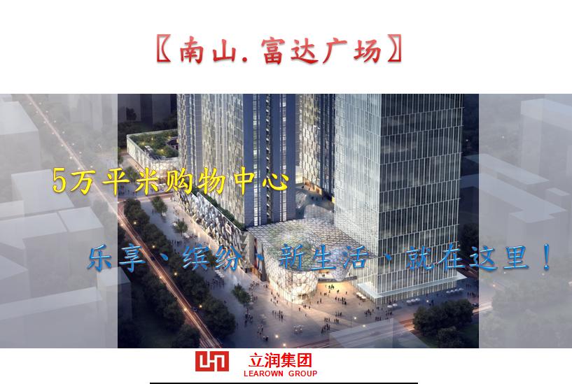 深圳立润富达广场