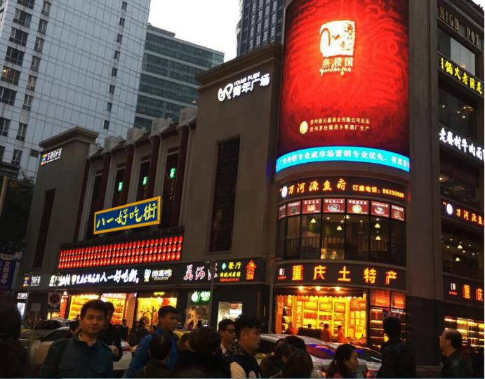 重庆解放碑好吃街