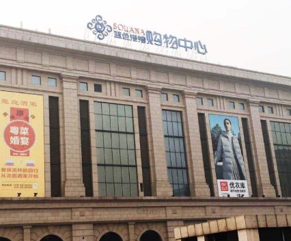 北京蓝色港湾购物中心(五棵松店)