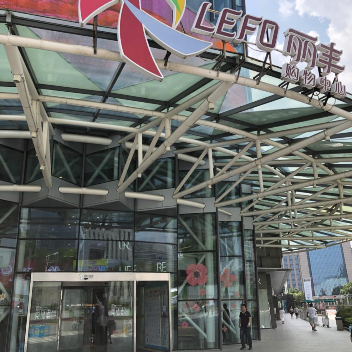 苏州盛宴市集丽丰购物中心