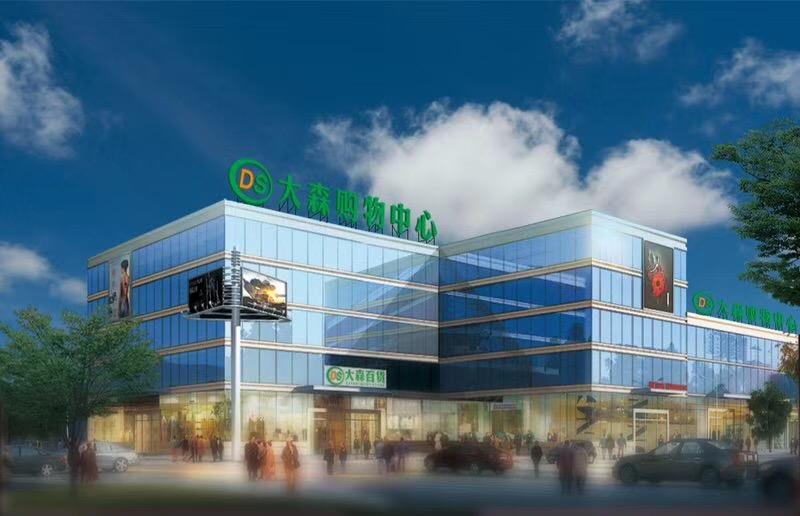 西安大森购物中心