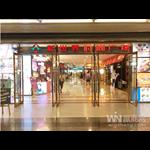 西安新世界时尚广场