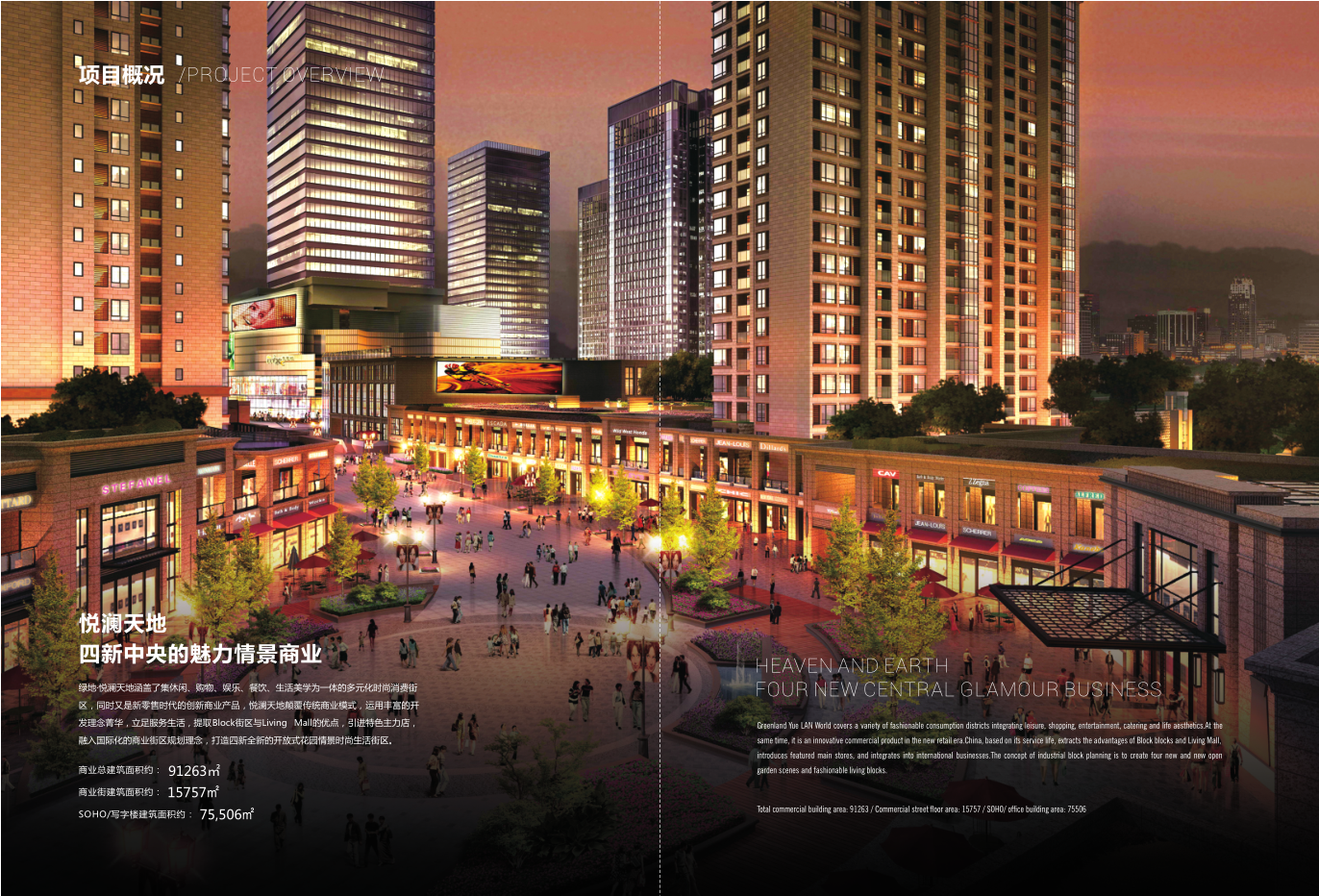 武汉绿地·悦澜天地