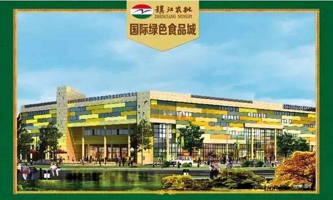 镇江国际绿色食品城