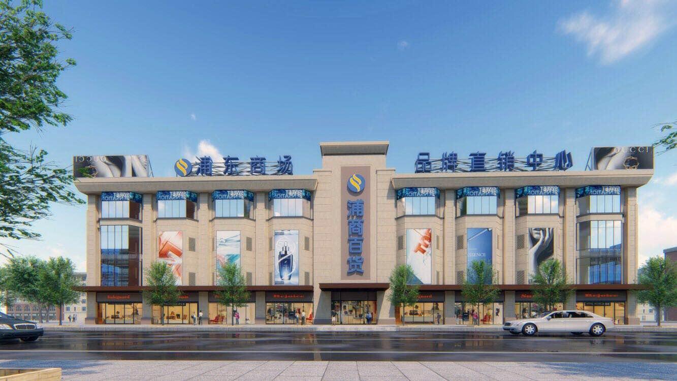 上海市浦东商场