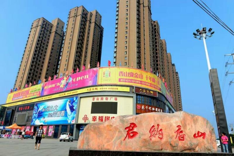 周口商水县香山购物广场