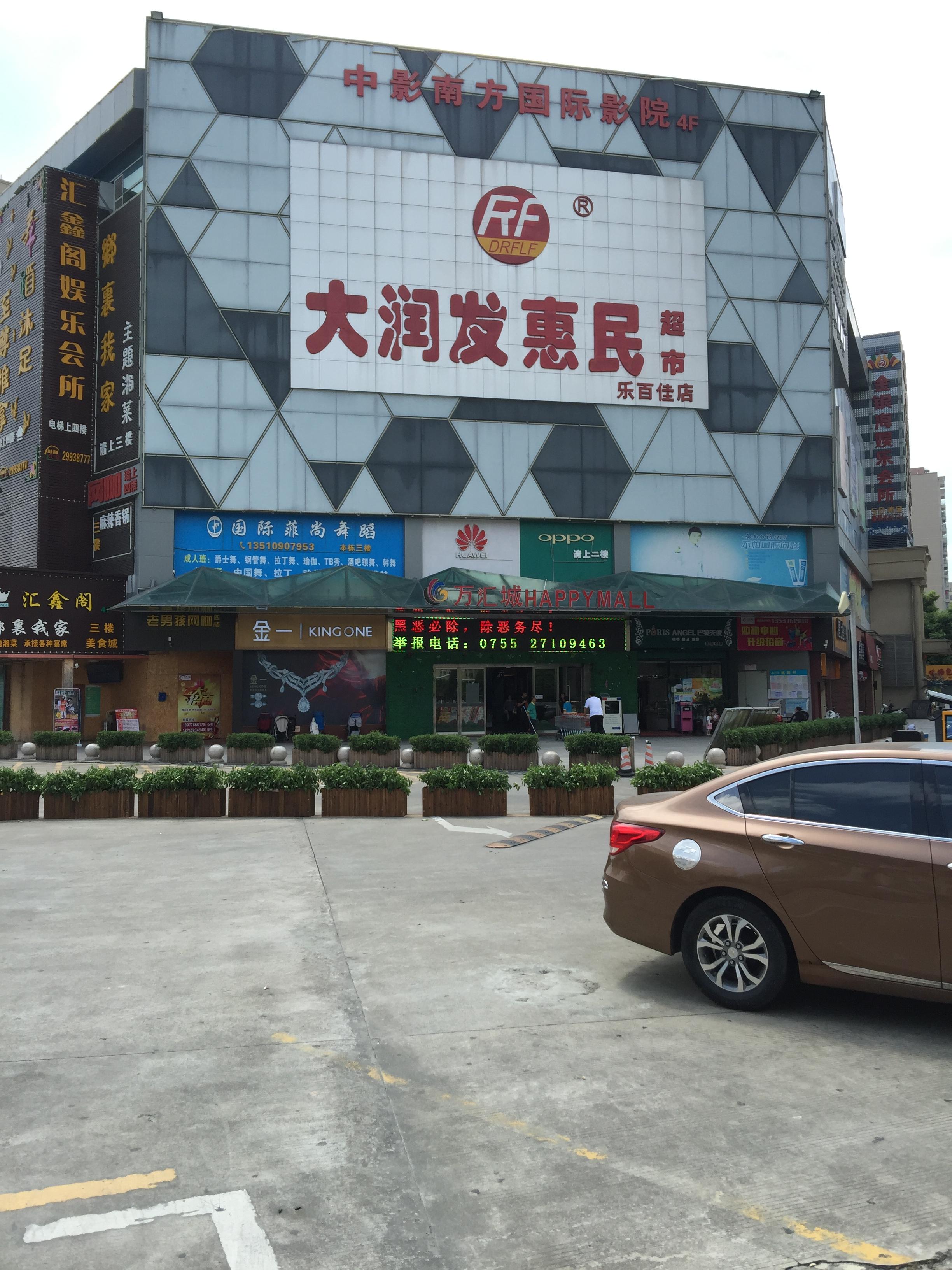 深圳万汇城购物中心