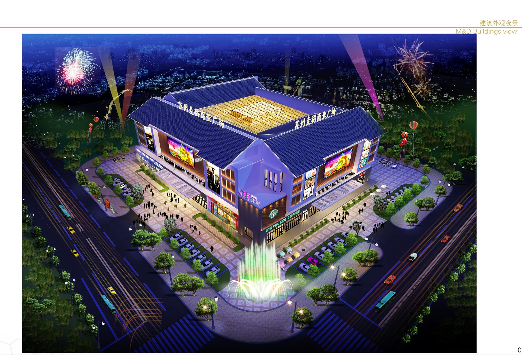 苏州麦稻星光商业广场