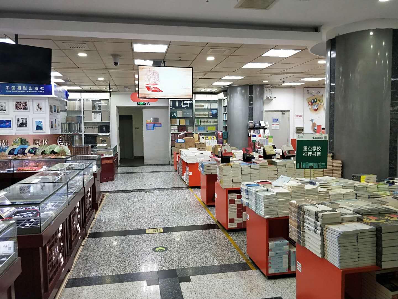 北京王府井新华书店