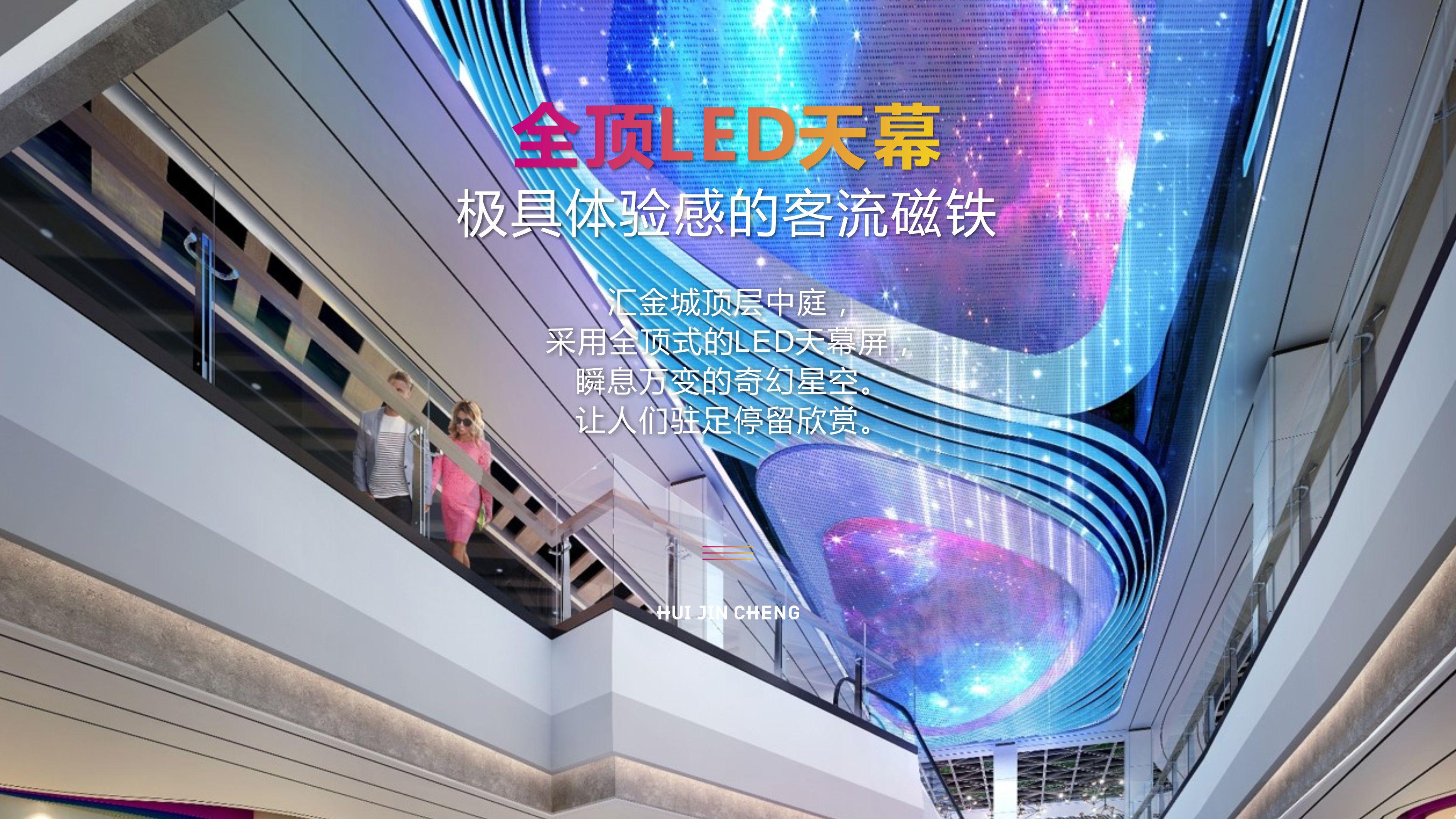 南宁·大嘉汇汇金城购物中心