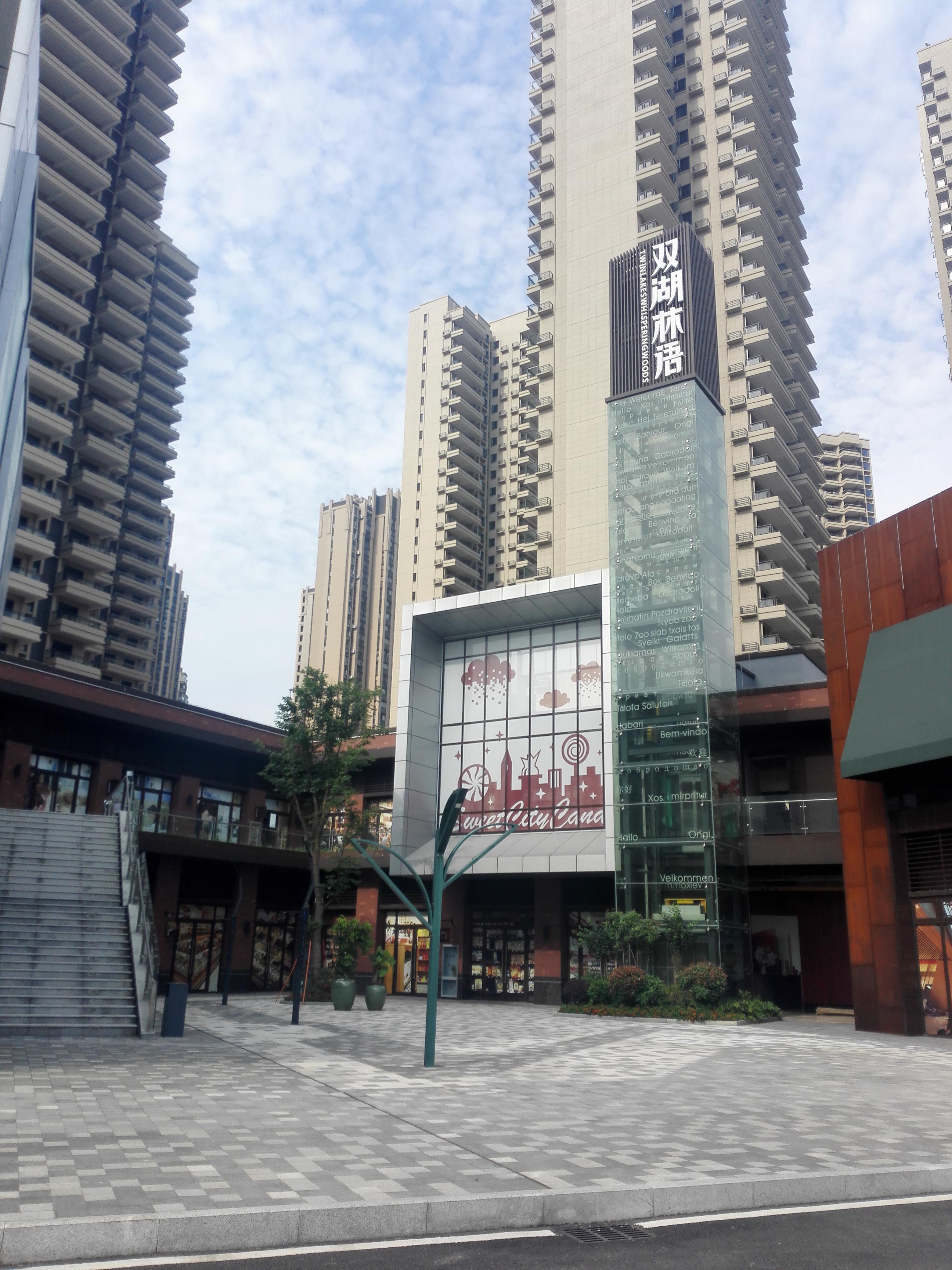 武汉双湖林语·悦街