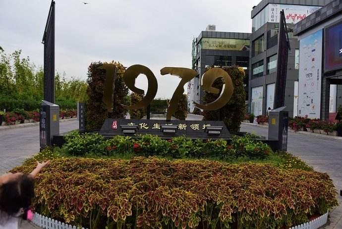 深圳香蜜湖1979文化创意园