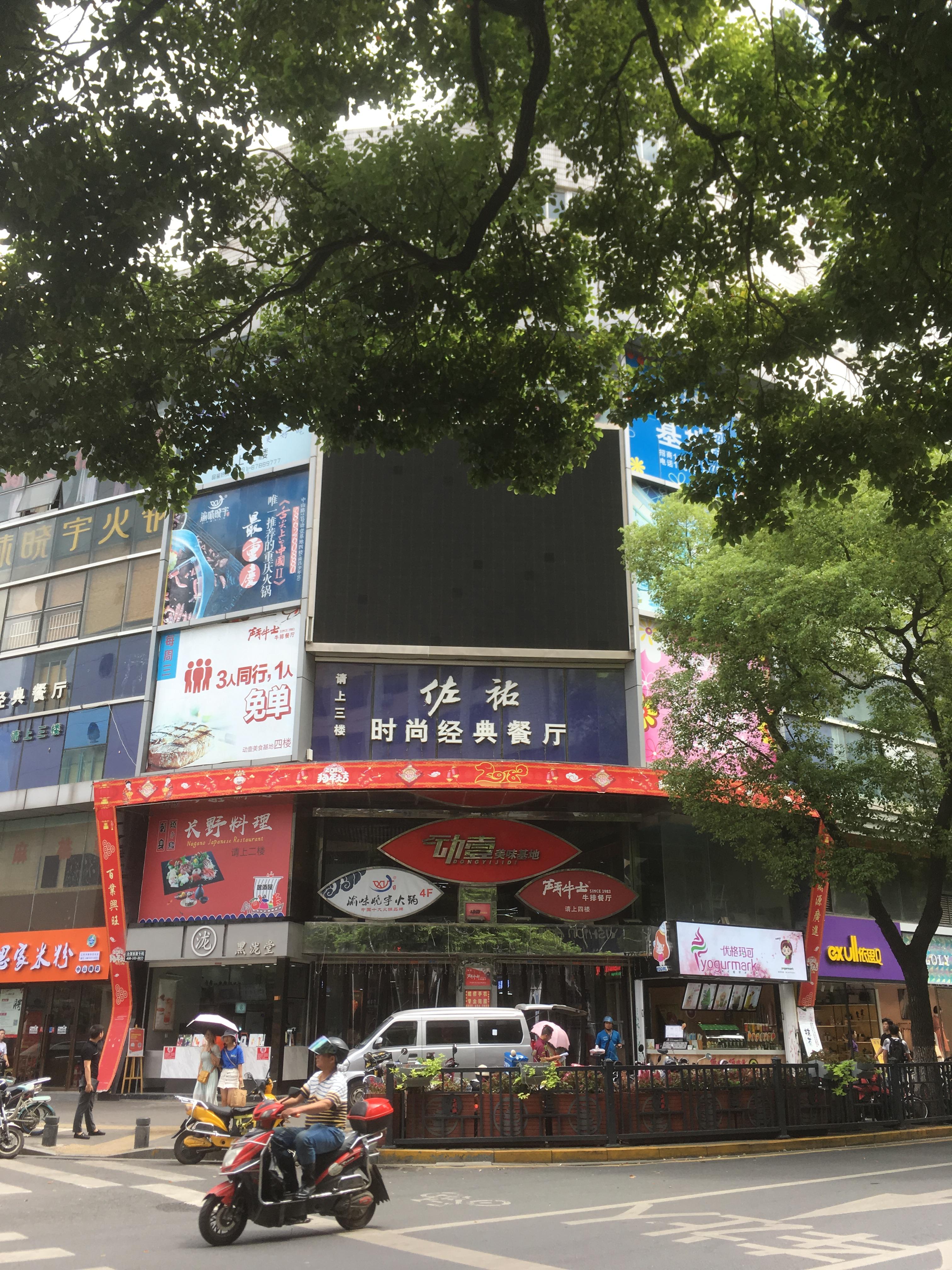 南昌动壹美食基地(少年宫店)