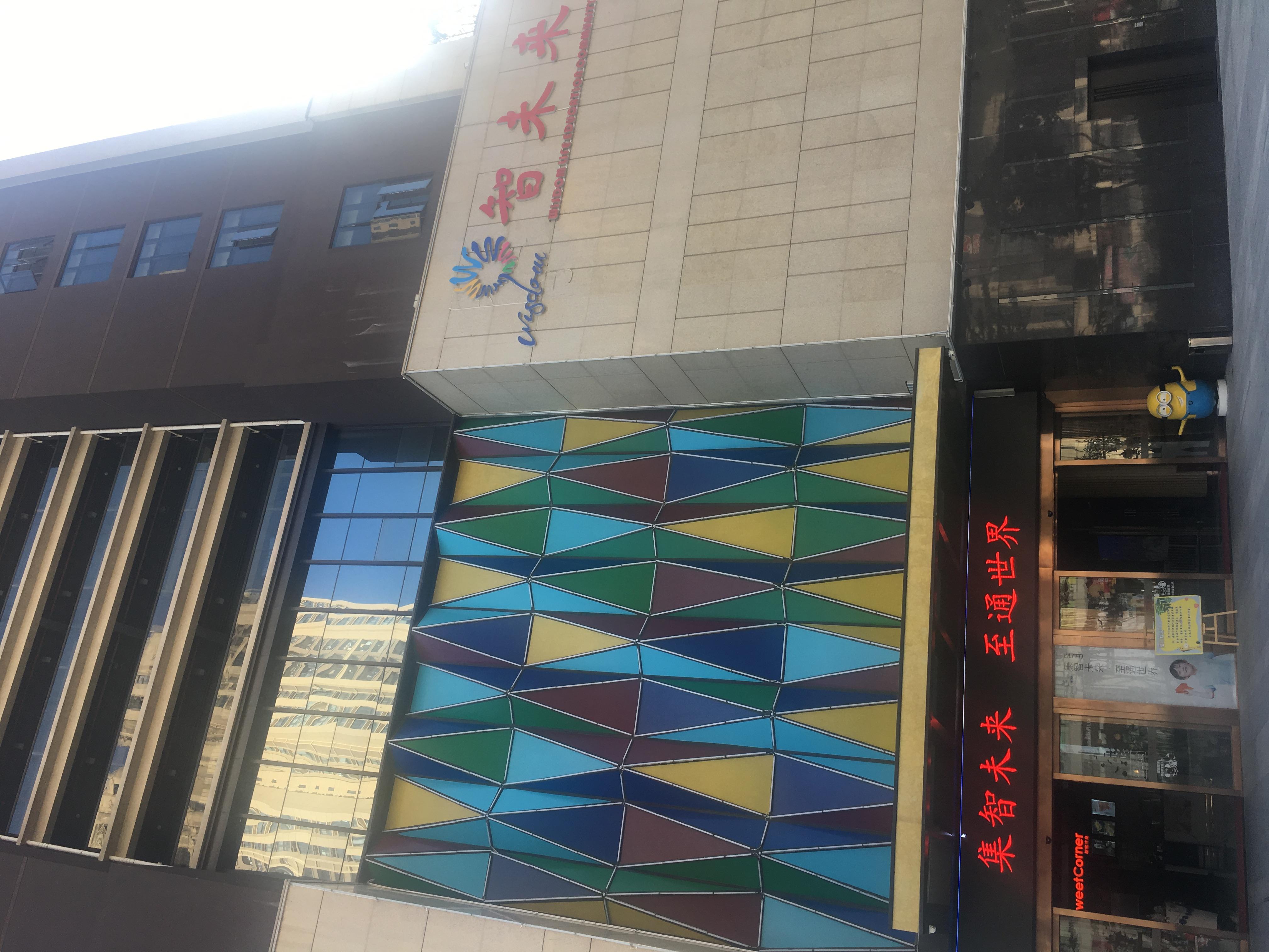 深圳智未来教育城