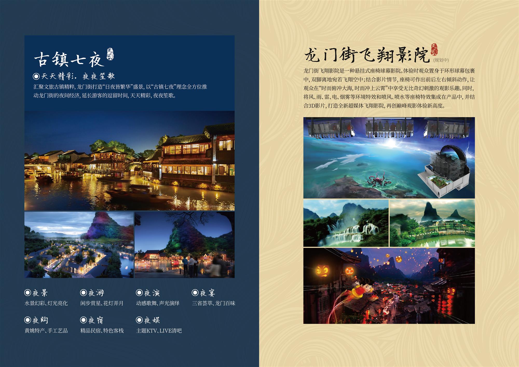 贺州黄姚古镇·龙门街