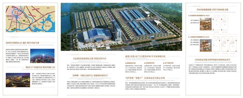 漳州中国恒天·物流城