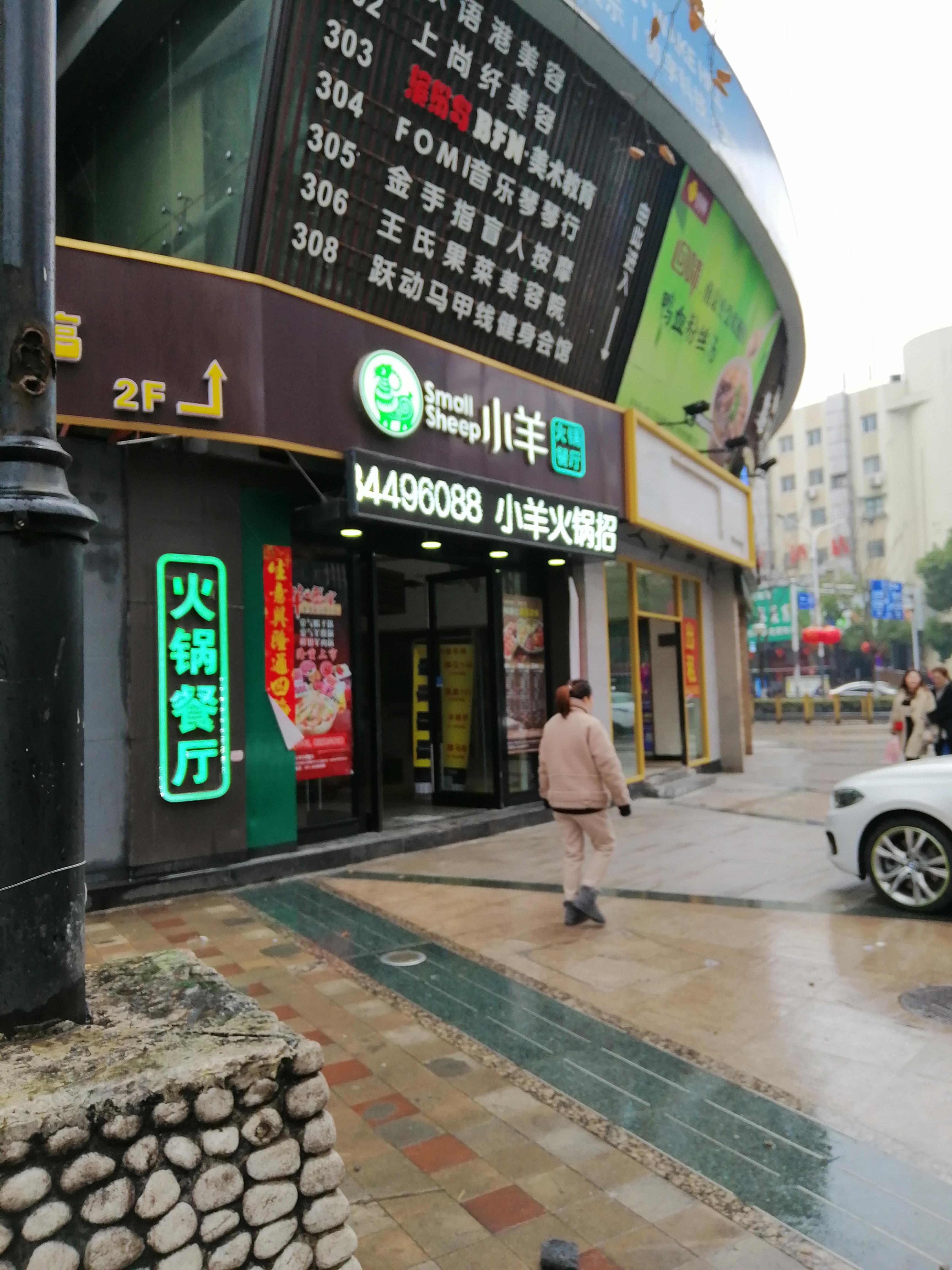 南京新e城广场