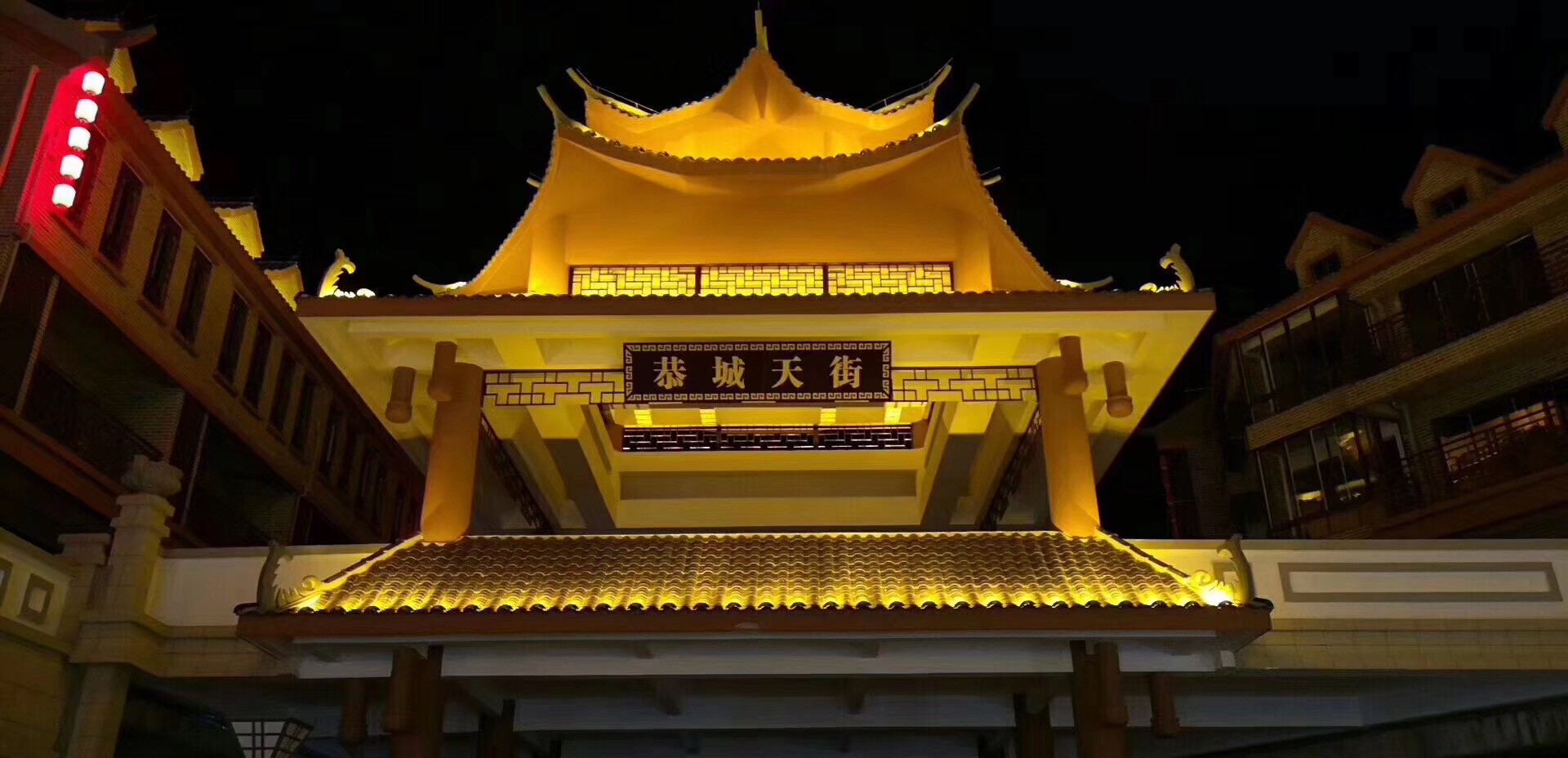 桂林恭城天街