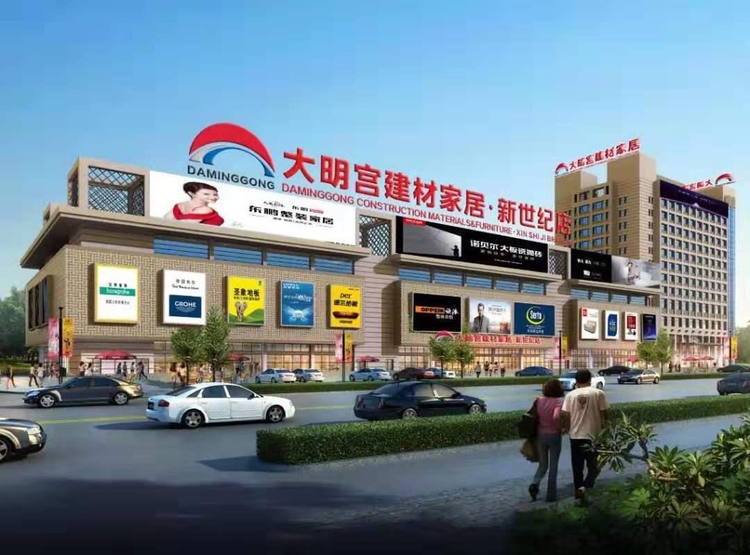 汉中大明宫建材家居·新世纪店