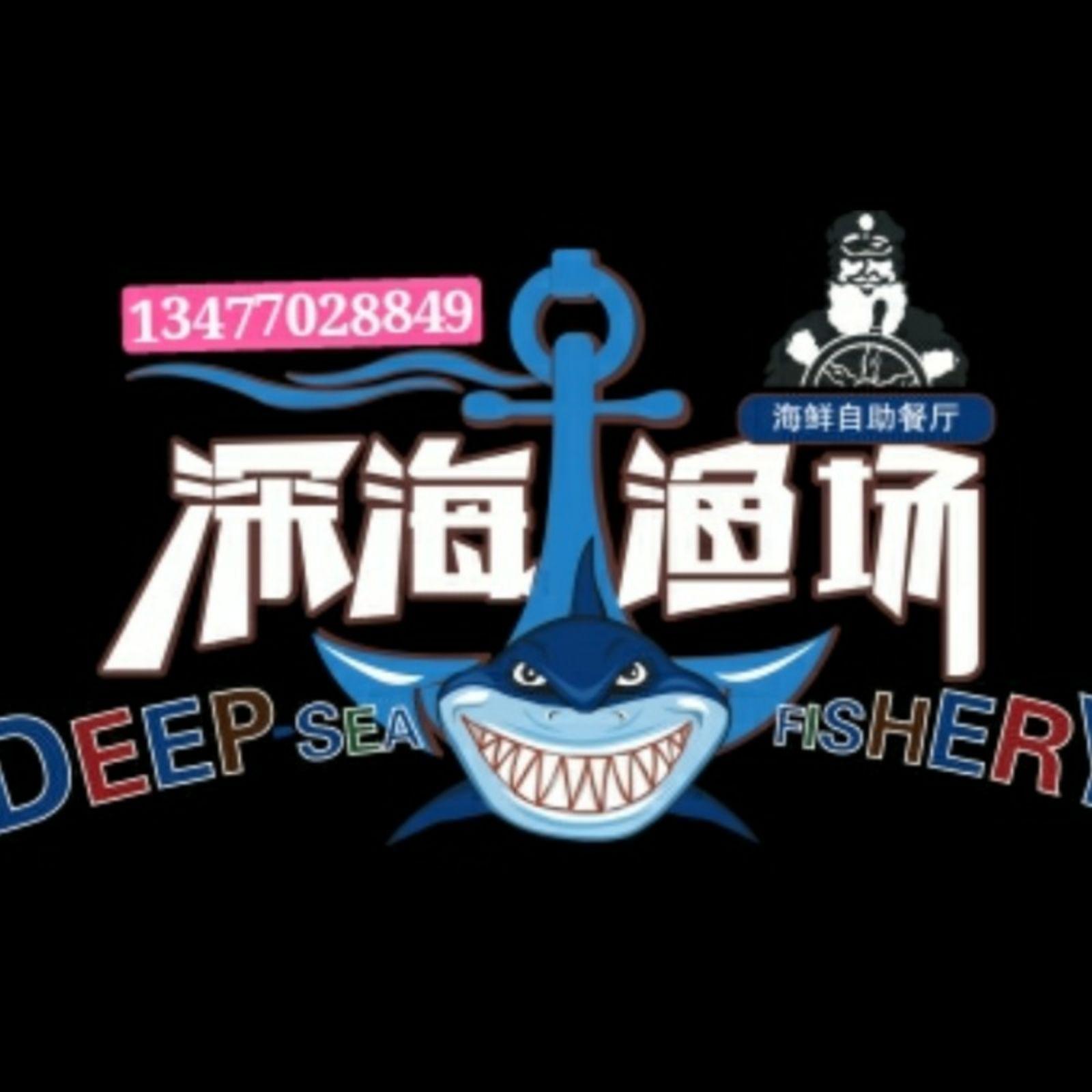 深海渔场海鲜自助餐厅