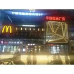 西安华旗国际广场