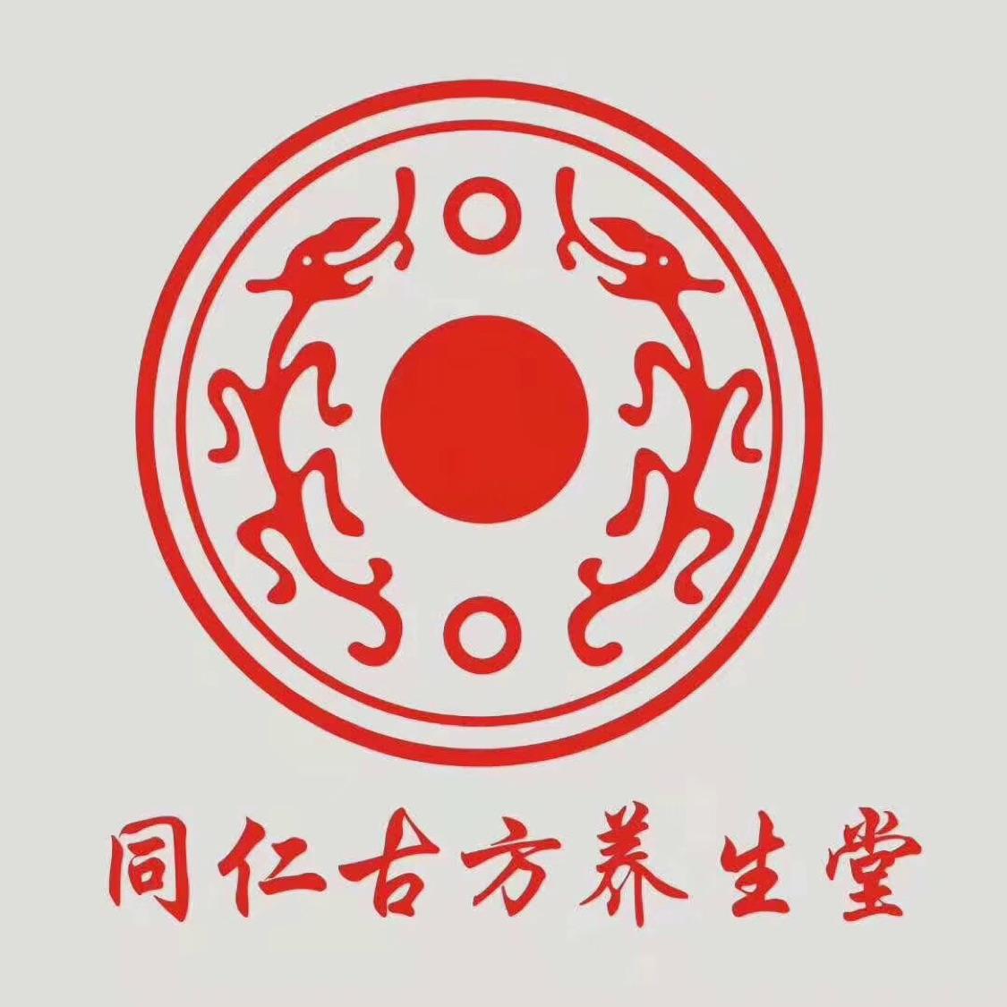 北京同仁古方养生