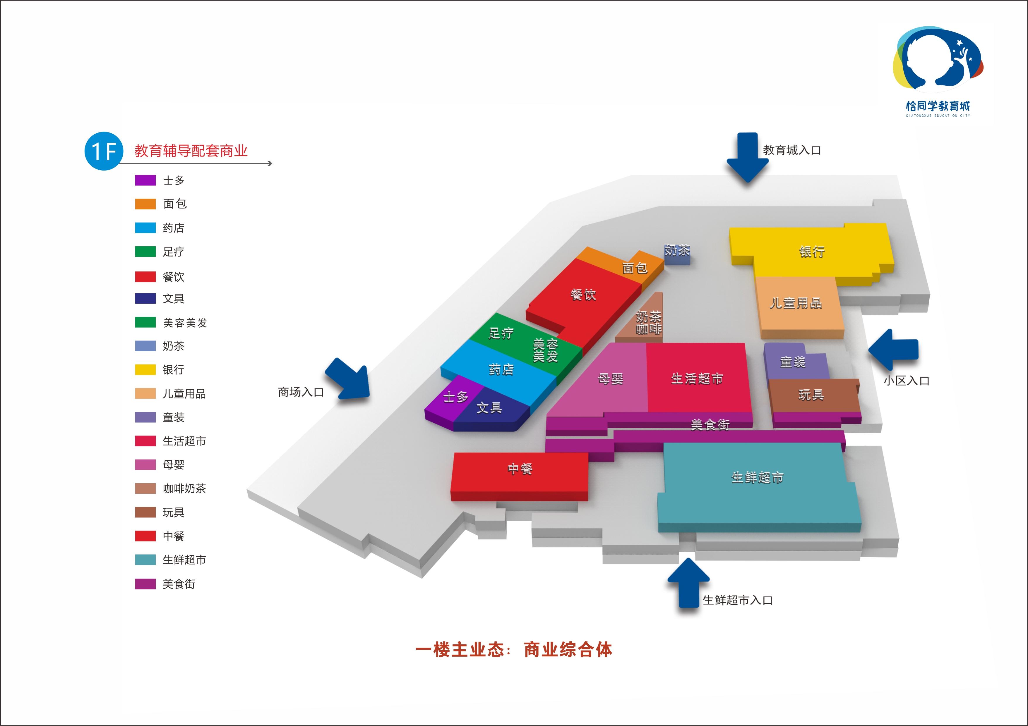 深圳恰同学教育城