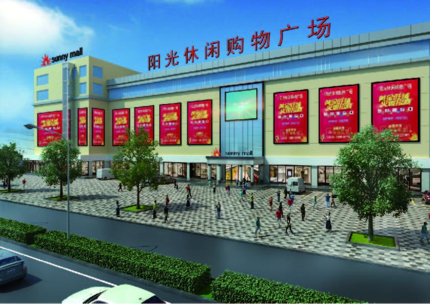 乌海市Sunny Mall(阳光休闲购物广场)