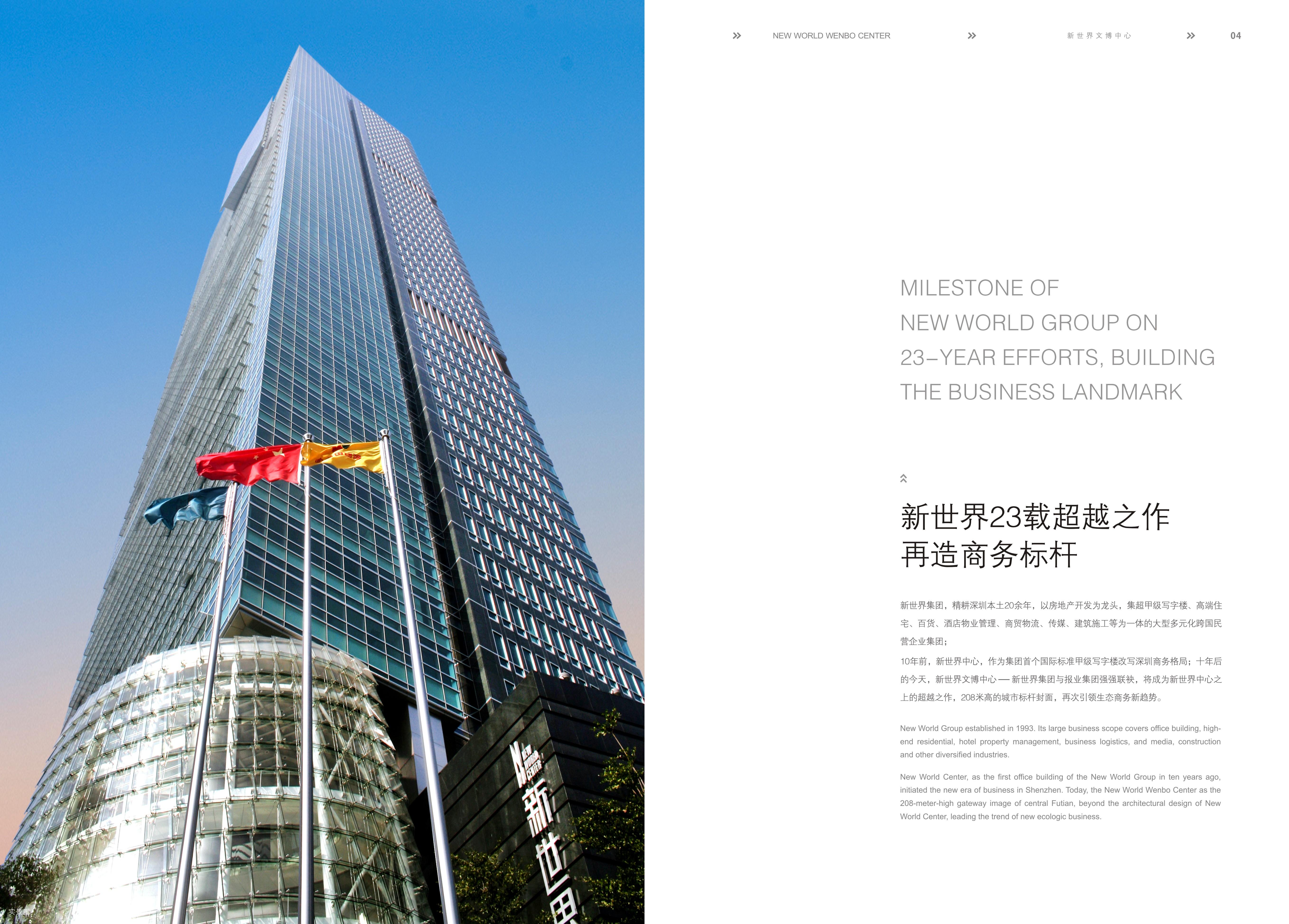 深圳新世界中心