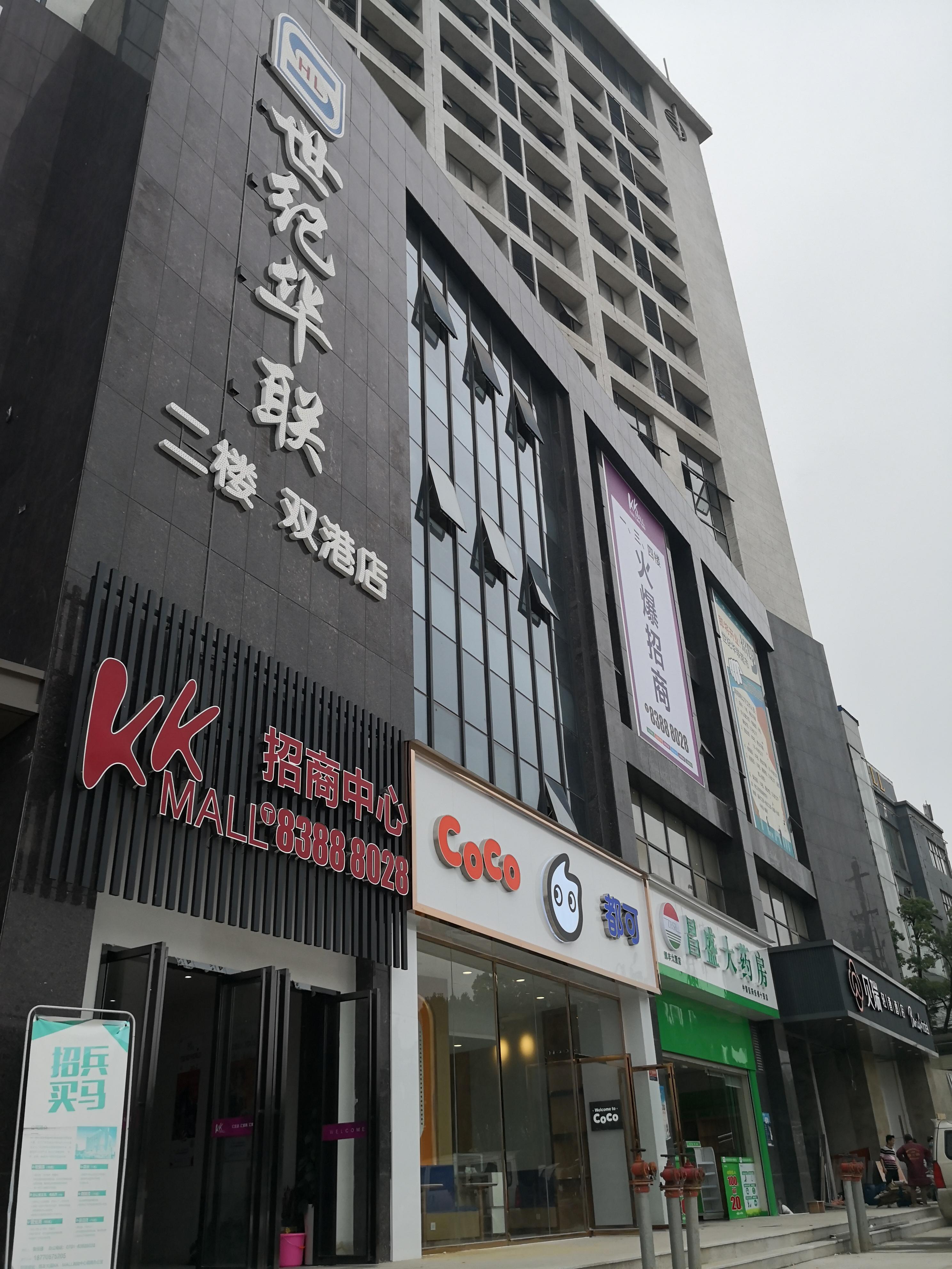 南昌凯丰KK-MALL