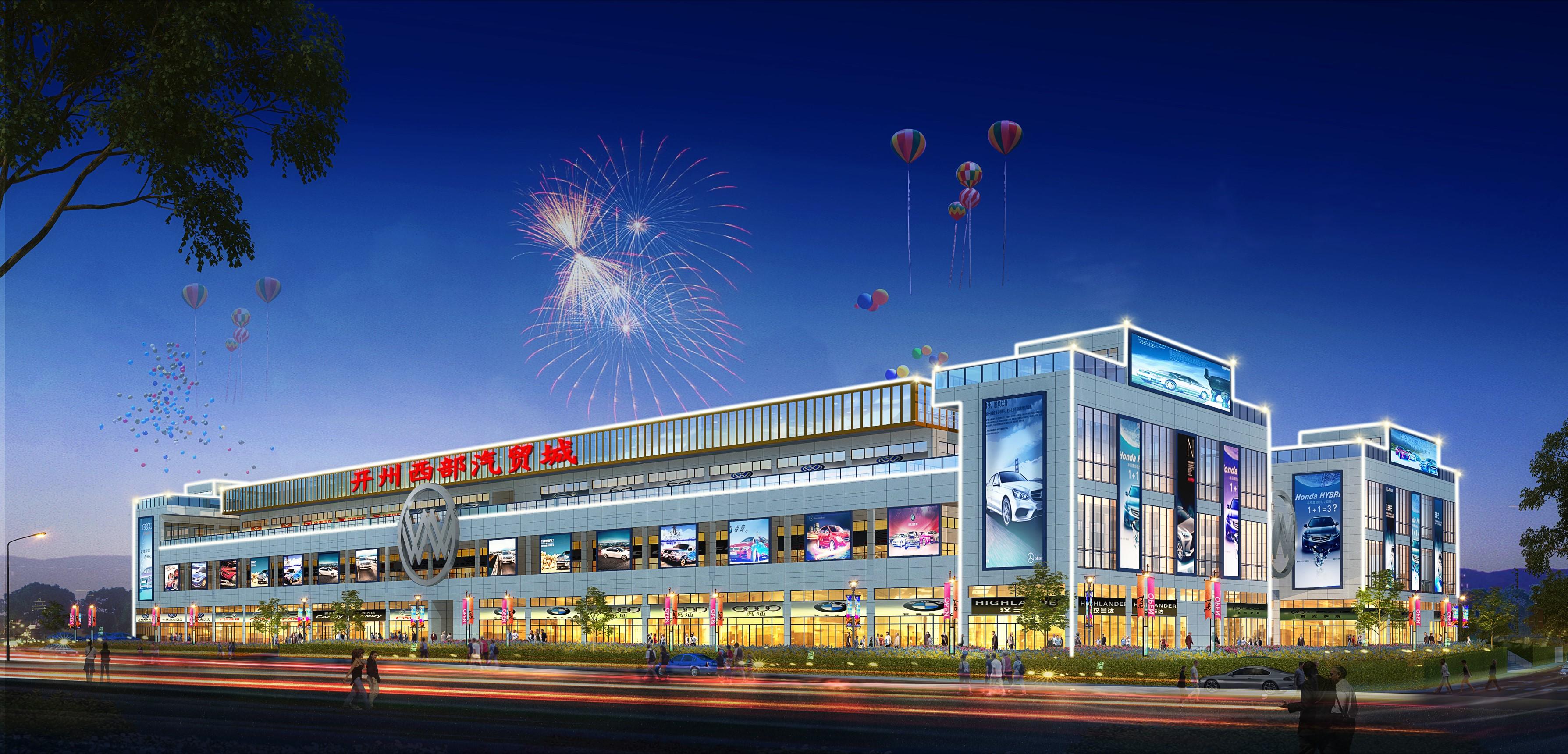 重庆开州西部汽贸城