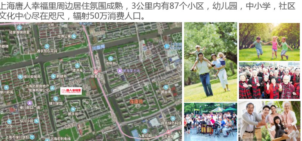 上海唐人幸福里