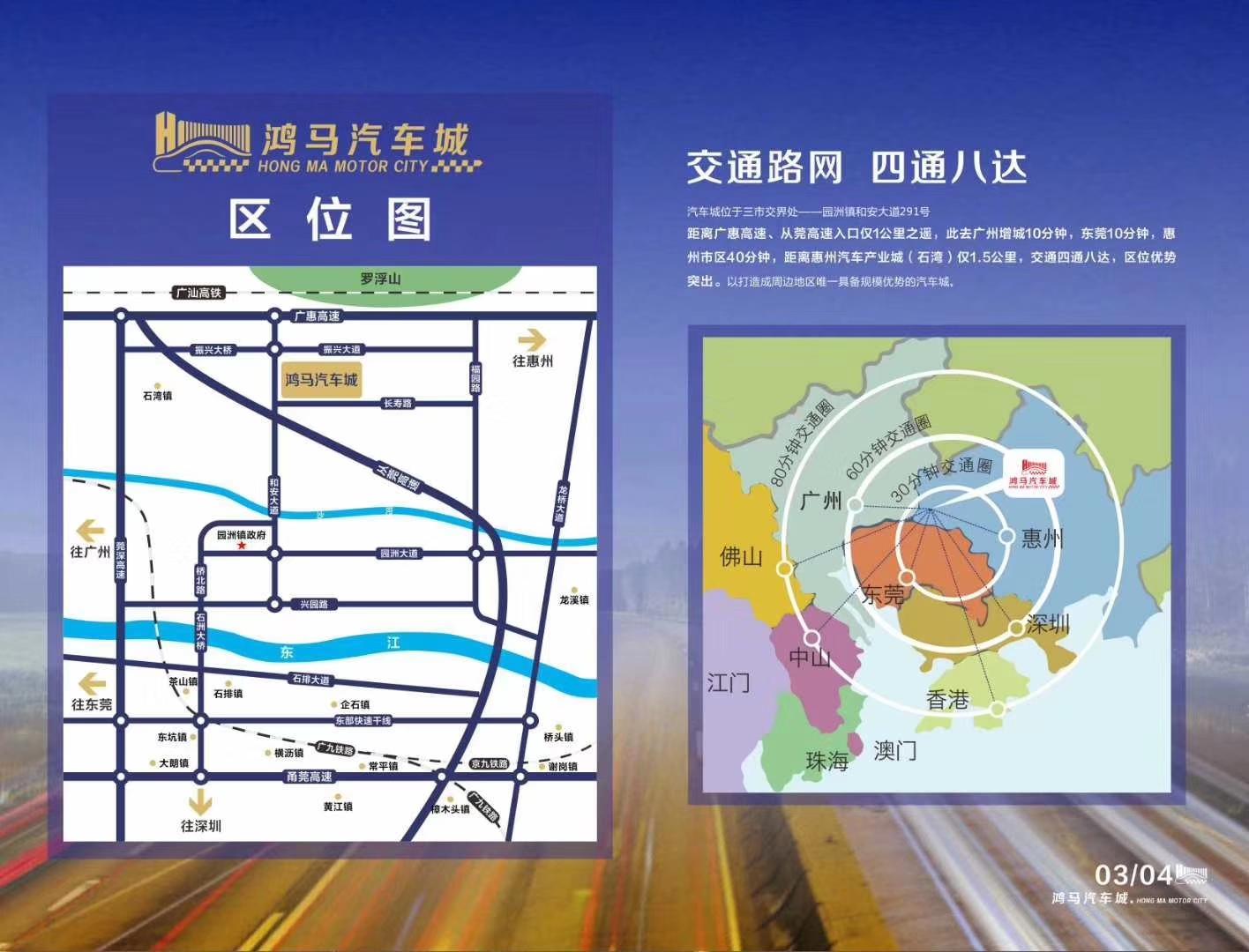 惠州鸿马汽车城