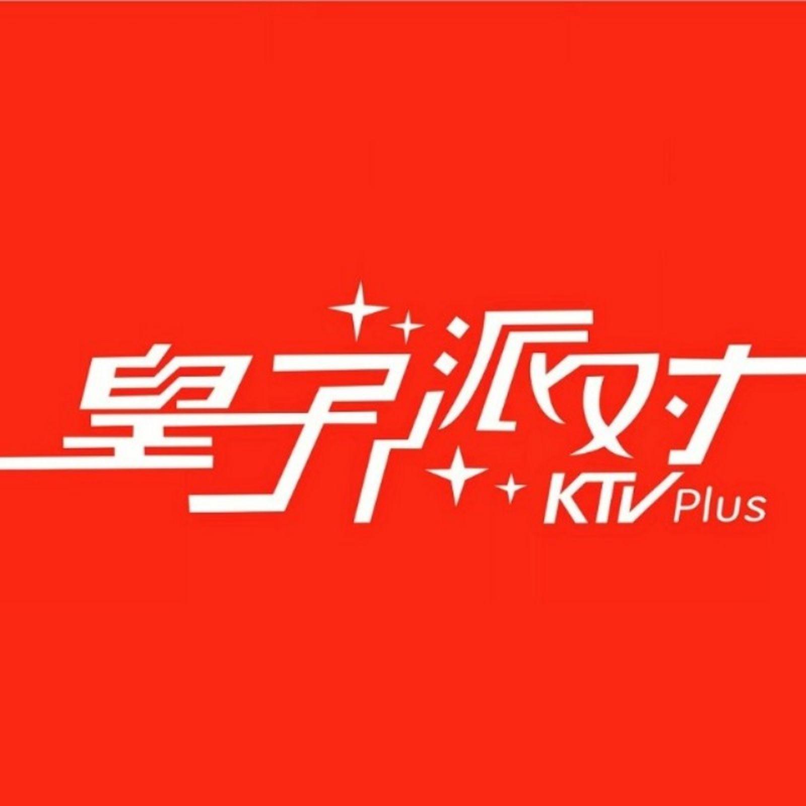 皇子派对KTV