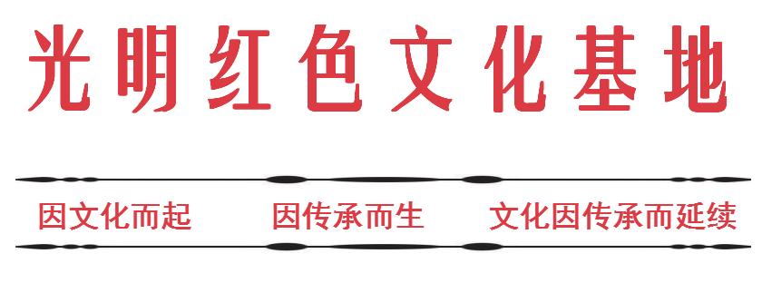 深圳光明红色文化基地